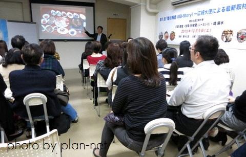 慶尚北道_報告_新大久保_2015年12月5日 (8)