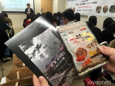 慶尚北道_報告_新大久保_2015年12月5日 (13)