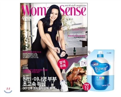 9_韓国女性誌_ウーマンセンス_2016年1月号