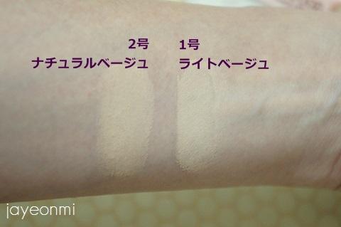 SKINFOOD_スキンフード_カバー バウンス クッション (7)