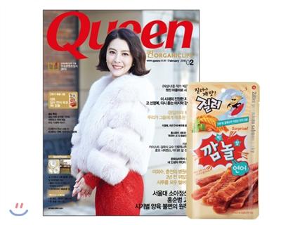 16_韓国女性誌_QUEEN_2016年2月号