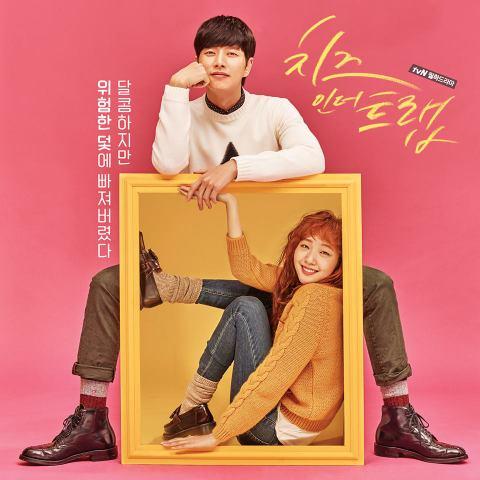 tvN_チーズインザトラップ