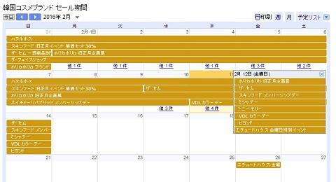 韓国コスメブランド セール情報_2016年2月