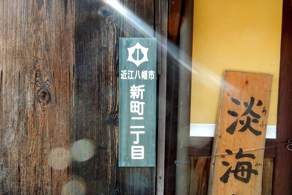 近江八幡 015