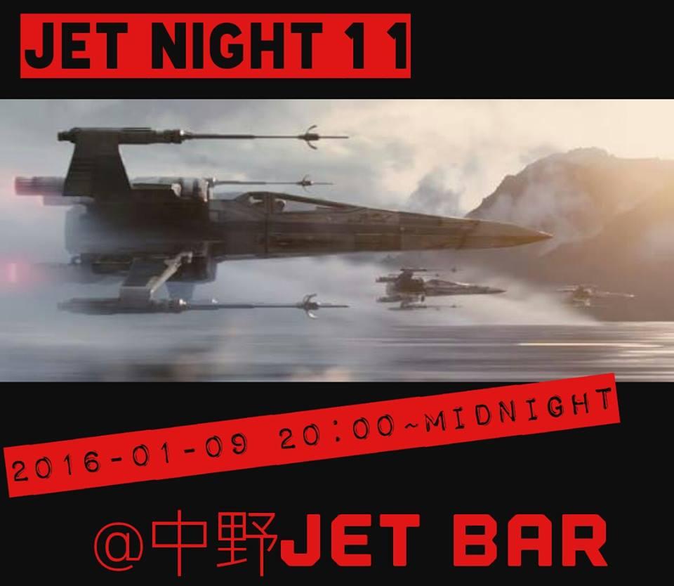 jetnight11.jpg