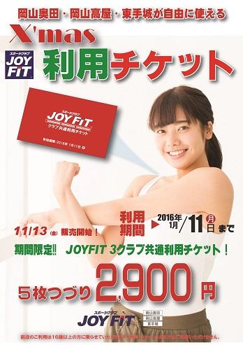 2015.11冬のチケットポスター