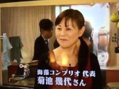 つるアラメ昆布テレビ東京_5052
