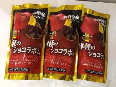 津軽のショコラポム_6172
