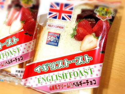 イギリストースト大量_6478