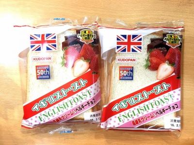 イギリストースト大量_9294