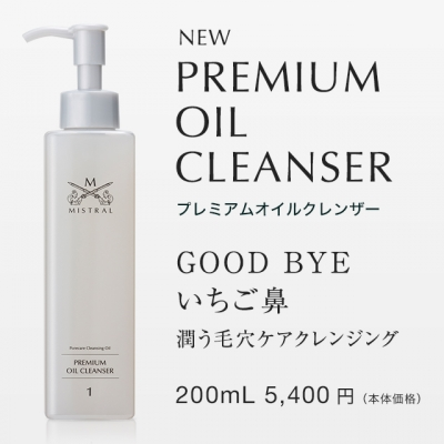 premium_oil_cleanser_640x640_160212a.jpg