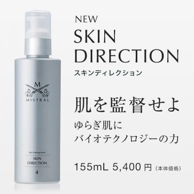 skin_direction_640x640_160222a.jpg