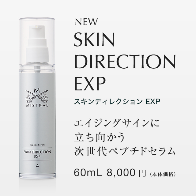 skin_direction_exp_640x640_151211a.jpg