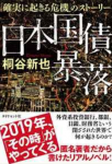 「日本国債暴落」 桐谷新也