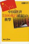 『中国経済「1100兆円破綻」の衝撃』