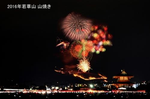 山焼き合成ブログ3-G4SP-1
