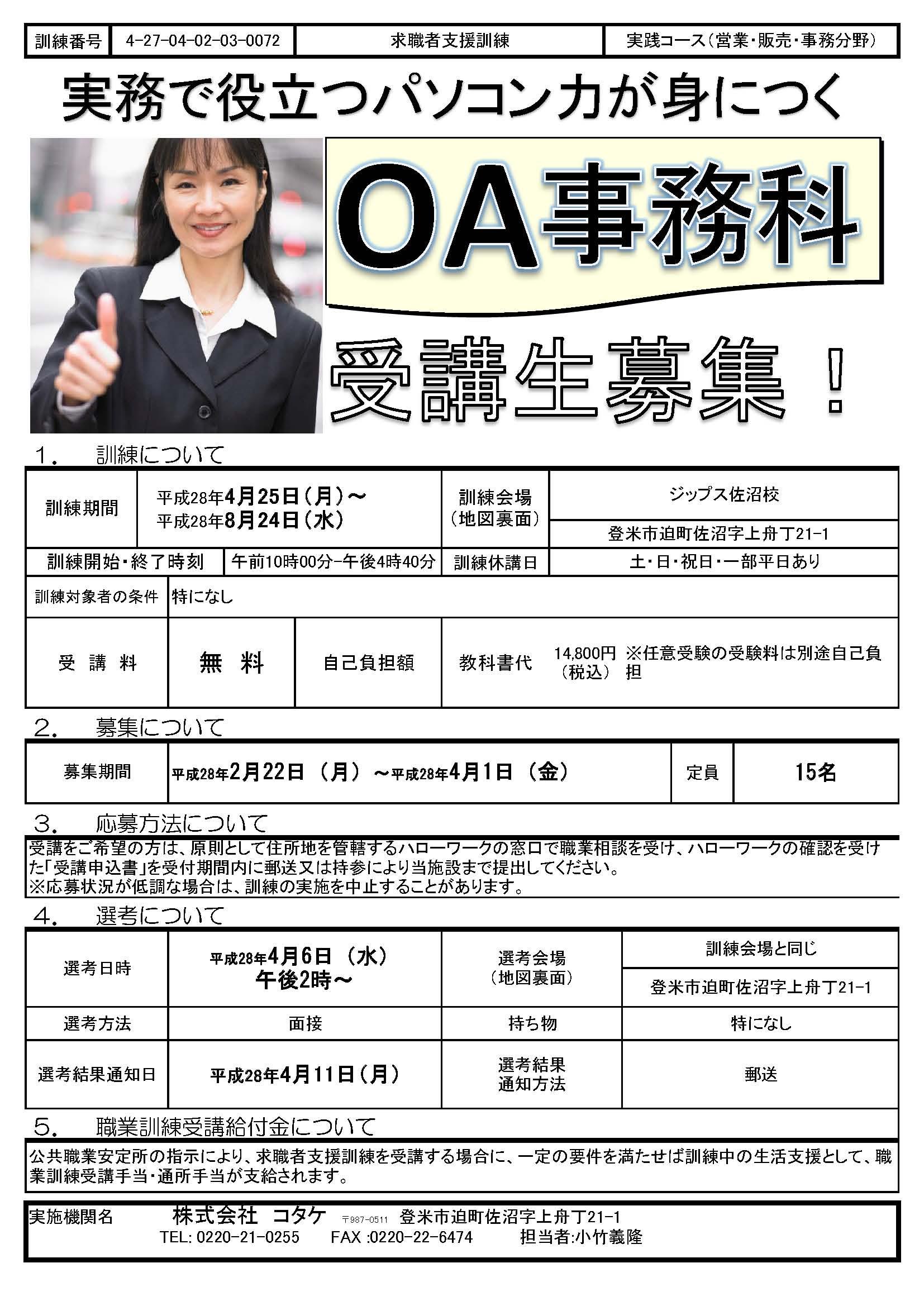 求職者支援訓練「OA事務科」登米市迫町パソコン実務を学べる、パソコン教室。平成28年4月