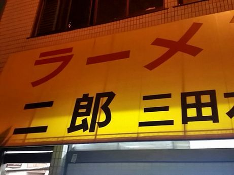 三田本店_151029