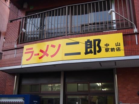 中山駅前_151101