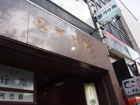 河竹鮨_151114