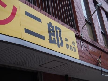 中山駅前_151122