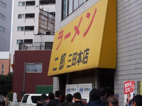 三田本店_151126