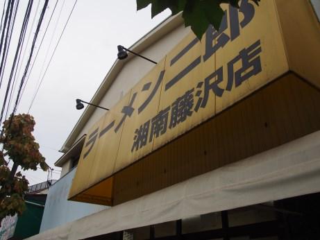 湘南藤沢_151202