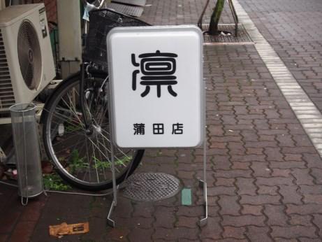 凛蒲田_151203_2