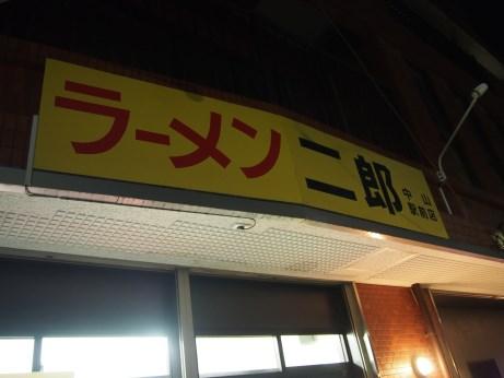 中山駅前_151205