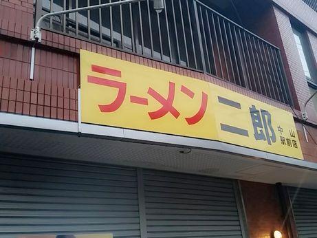 中山駅前_151213