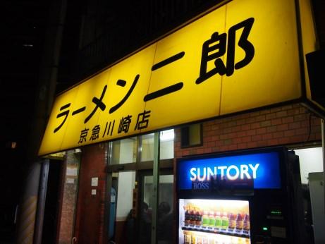 京急川崎_151222