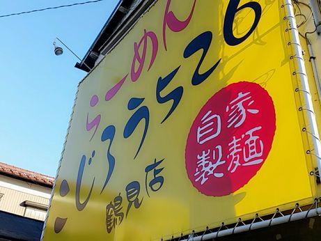 526鶴見_151220