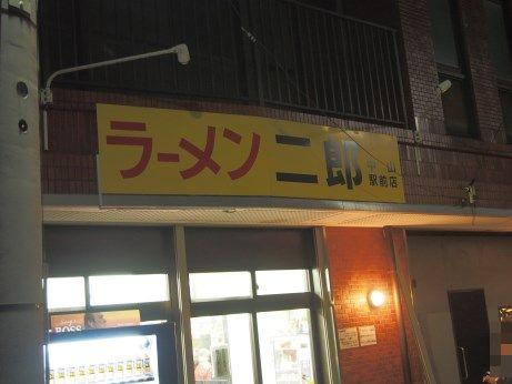 中山駅前_151227