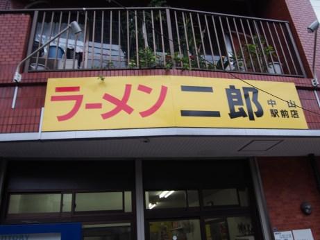 中山駅前_151230