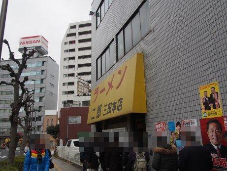 三田本店_160201