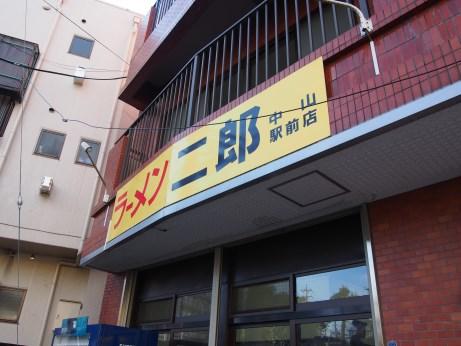 中山駅前_160221