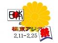 16_01_14_nihonfes01.jpg