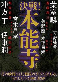 決戦!本能寺カバー(中)