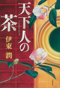 『天下人の茶』カバー帯なし(中)