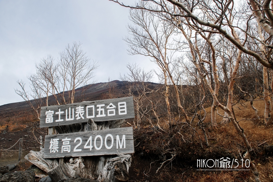 富士山表口五合目 (2)s