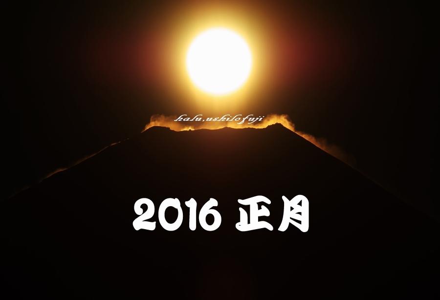 2016 元旦 挨拶の一枚_fs