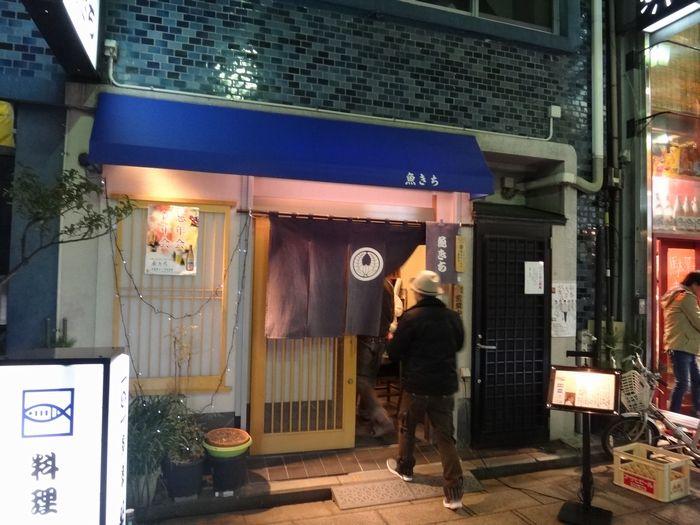 浅草 魚きち3