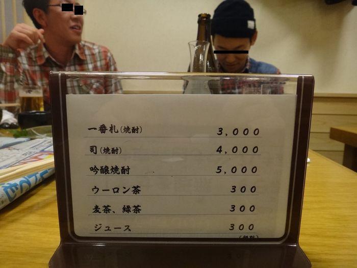 浅草 魚きち11
