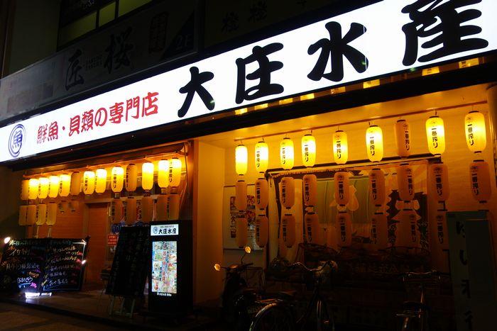 大庄水産 藤枝店