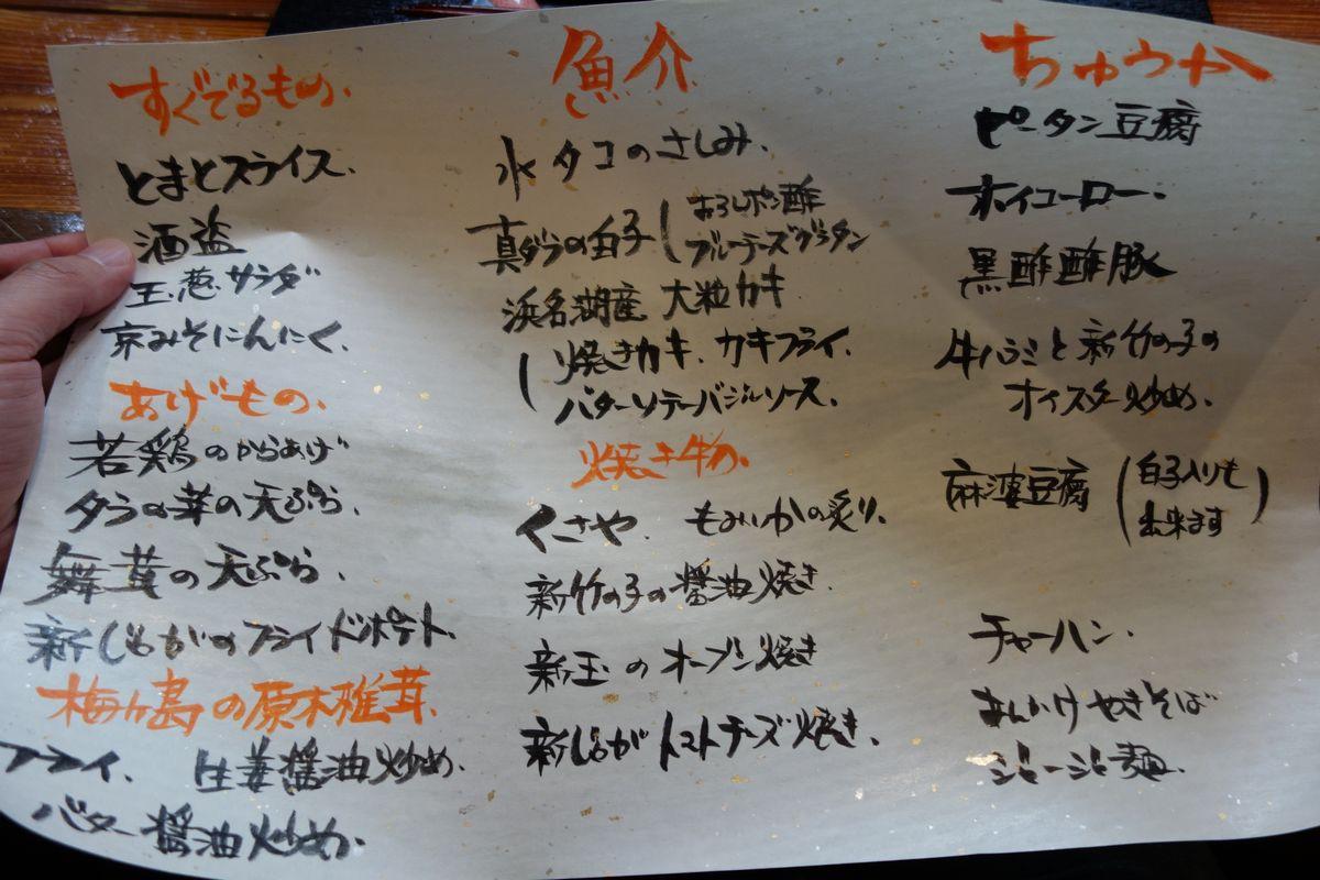 きんのお燗3-2
