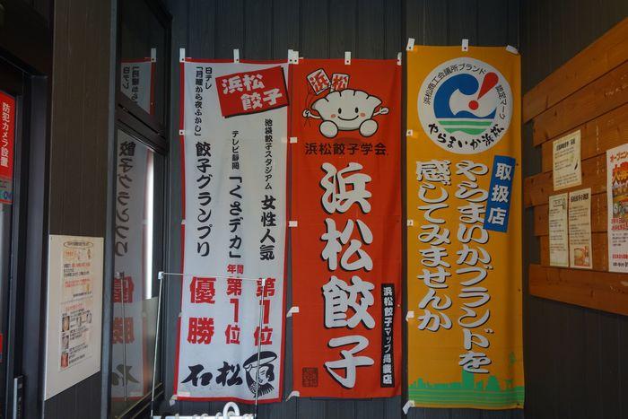 石松餃子2