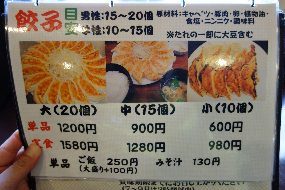 石松餃子3