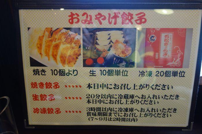 石松餃子7