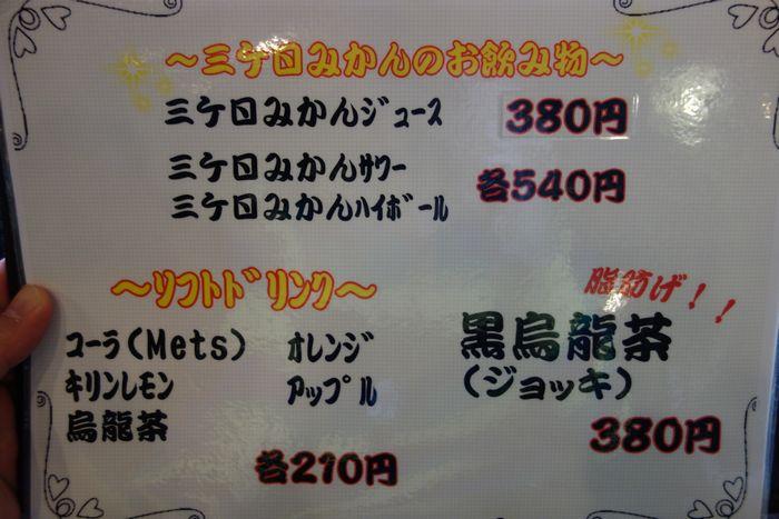 石松餃子10