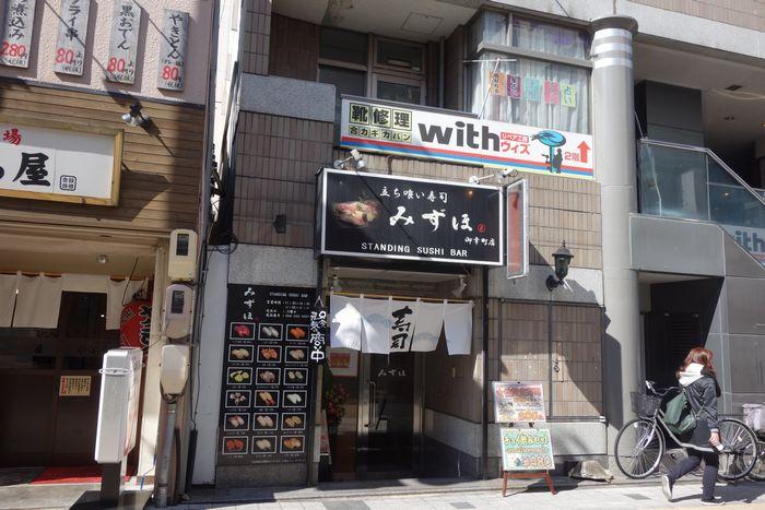 立喰い寿司 みずほ